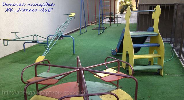 Детская площадка, ЖК Monaco-club - Сочи, ул. Просвещения, 148
