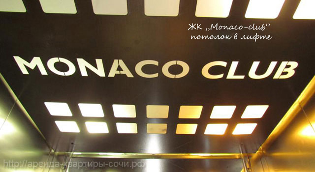 Лифт, ЖК Monaco-club - Сочи, ул. Просвещения, 148