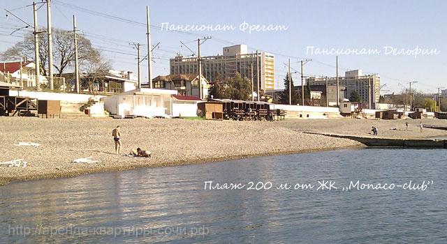 Пляж 200 метров, ЖК Monaco-club - Сочи, ул. Просвещения, 148