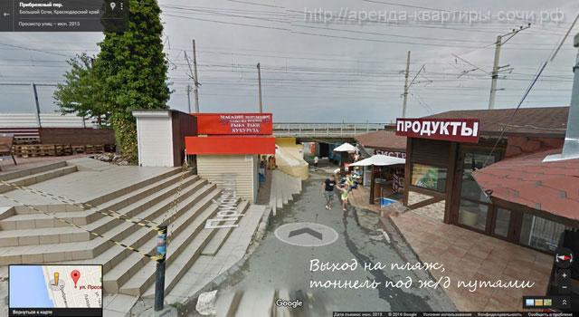 Выход на пляж, тоннель через ЖД, ЖК Monaco-club - Сочи, ул. Просвещения, 148